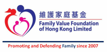 維護家庭基金 Family Value Foundation of Hong Kong